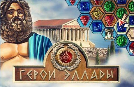Игра Герои Эллады 3. Афины скачать бесплатно полную версию сИгра
