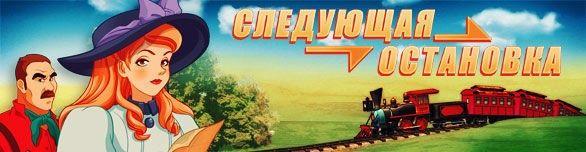 Следующая остановка - Приводим в порядок железную дорогу!