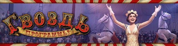 http://s1.ru.i.alawar.ru/images/games/runaway-with-the-circus/runaway-with-the-circus-586x152.jpg