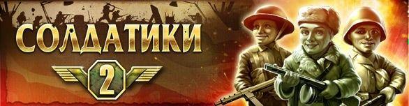 Солдатики 2 - Повторите лучшие сражения Второй мировой!